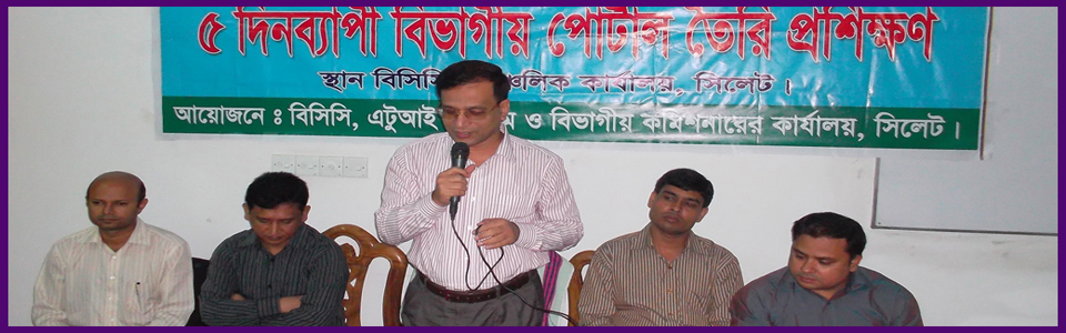 Bangladesh Computer Council